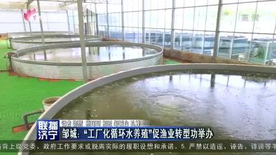 """邹城:""""工厂化循环水养殖""""促渔业转型功举办"""