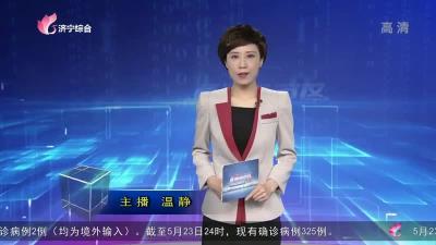 《直通县市区——高新区、泗水》-20210524