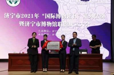 共同传承与发扬传统文化,济宁52家博物馆成立联盟