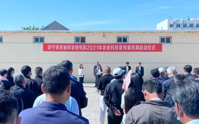 济宁农业科技宣传服务周启动 为农业插上科技的翅膀