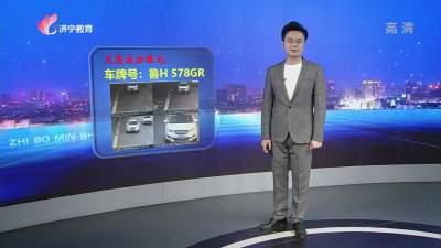 交通违法曝光_20210508