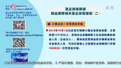 就业保障相关惠企政策措施(二)