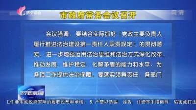 濟寧市政府常務會議召開 研究這些事項