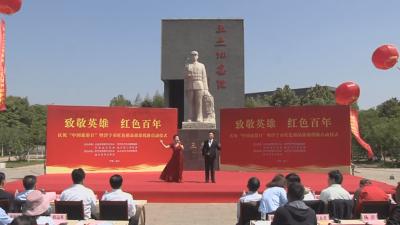 致敬英雄 传承红色基因 济宁启动红色精品旅游线路