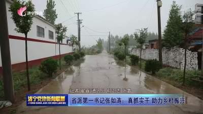 省派第一书记张如涛:真抓实干 助力乡村振兴
