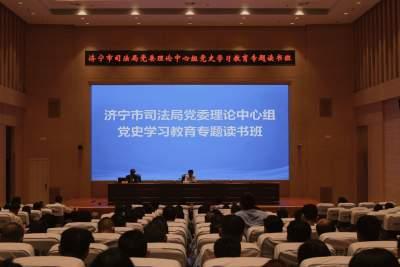济宁市司法局党史学习教育专题读书班开班