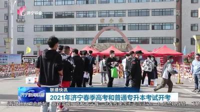 2021年济宁春季高考和普通专升本考试开考