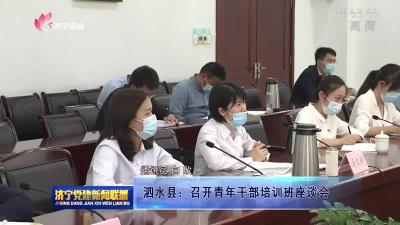 泗水县:召开青年干部培训班座谈会