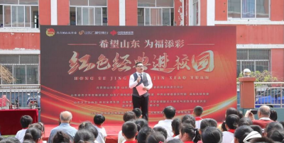 """""""红色经典进校园""""关爱留守儿童系列公益活动在嘉祥启动"""