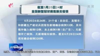 截至5月25日24时全国新型冠状病毒肺炎疫情