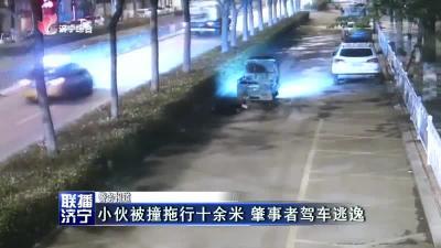 小伙被撞拖行十余米 肇事者驾车逃逸