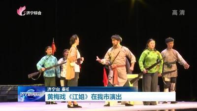 黄梅戏《江姐》在济宁上演 献礼中国共产党成立100周年