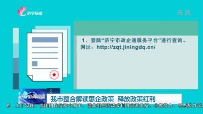 持續釋放政策紅利!濟寧市整合解讀惠企政策