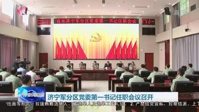 濟寧軍分區黨委第一書記任職會議召開