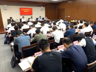 济宁市科技局召开全市科技创新重点工作推进会