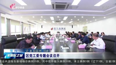 高新区党工委专题会议召开