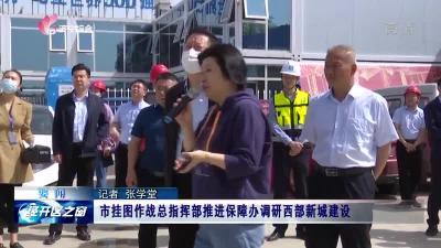济宁经开区:市挂图作战总指挥部推进保障办调研西部新城建设