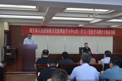 济宁市政府机关党组举办党史学习教育专题读书班
