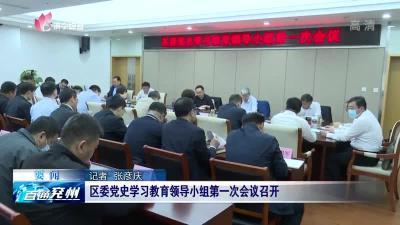 兖州区委党史学习教育领导小组第一次会议召开
