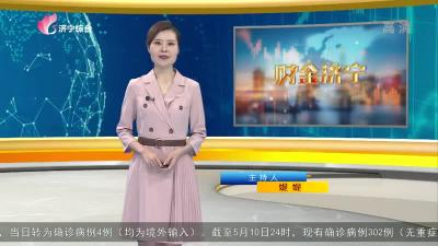 财金济宁-20210511