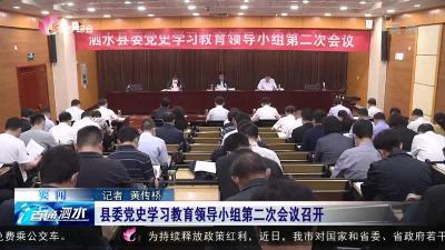 泗水县委党史学习教育领导小组第二次会议召开