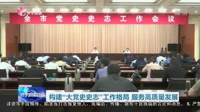 """济宁构建""""大党史史志""""工作格局 服务高质量发展"""