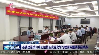 泗水县委理论学习中心组第五次党史学习教育专题读书会举办