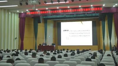 太白湖新区党工委理论学习中心组专题读书班开班