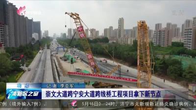 崇文大道跨宁安大道跨线桥工程项目拿下新节点