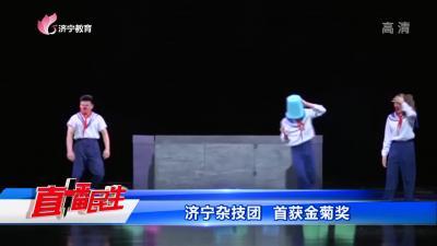 济宁杂技团   首获金菊奖