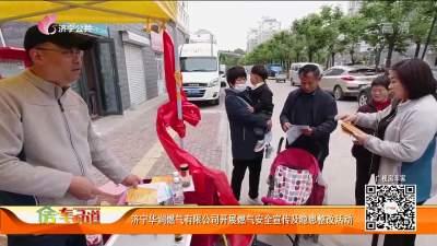 济宁华润燃气有限公司开展燃气安全宣传及隐患整改活动