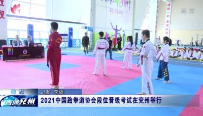 2021中国跆拳道协会段位晋级考试在兖州举行
