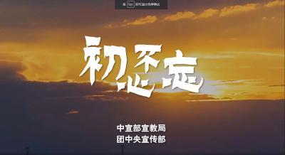 """""""感人瞬间""""微视频《初心不忘——青年党员篇》"""