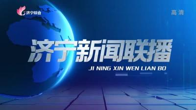 济宁新闻联播20210507