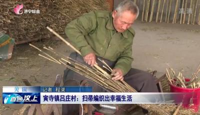 汶上寅寺镇吕庄村:扫帚编织出幸福生活