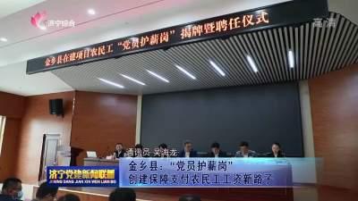 """金乡县:""""党员护薪岗""""创建保障支付农民工工资新路子"""
