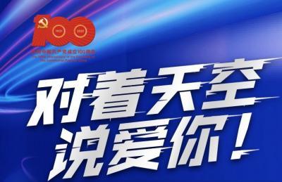 徐州市庆祝中国共产党成立100周年大型无人机立体灯光秀--《对着天空说爱你》