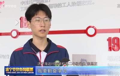 济宁高新区:形式多样学党史 攻坚克难做实业