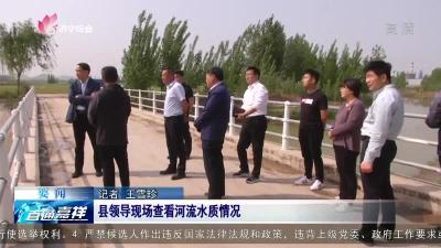 嘉祥县领导现场查看河流水质情况