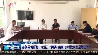 """泗水县领导调研村(社区)""""两委""""换届 农村饮水安全等工作"""