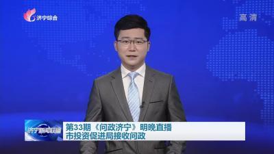 第33期《問政濟寧》明晚直播 濟寧市投資促進局接受問政