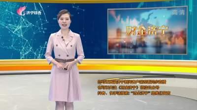 财金济宁-20210522