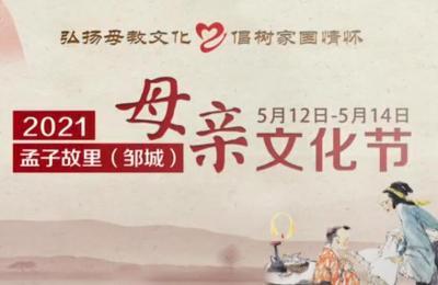 新华网聚焦2021孟子故里(邹城)母亲文化节