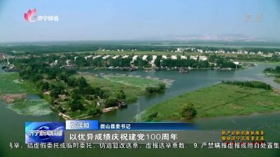 微山县委书记张茂如:大抓新产业新动能 争创高质量发展新优势