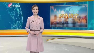 财金济宁-20210515