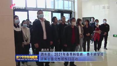 泗水县:2021年春季科级班、青干班学员开展主题党性锻炼日活动