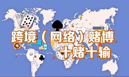 打击治理跨境赌博公益短视频:《跨境网络赌博十赌十输》