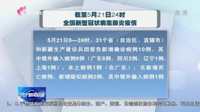 截至5月21日24时全国新型冠状病毒肺炎疫情