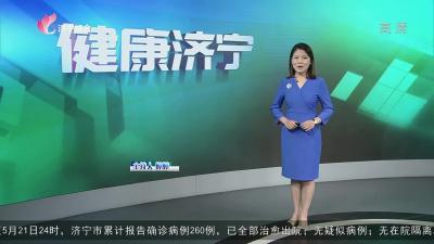 健康济宁—20210522