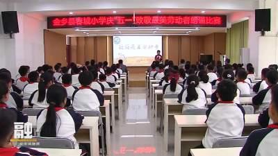 金乡这所小学举办朗诵比赛,致敬最美劳动者!